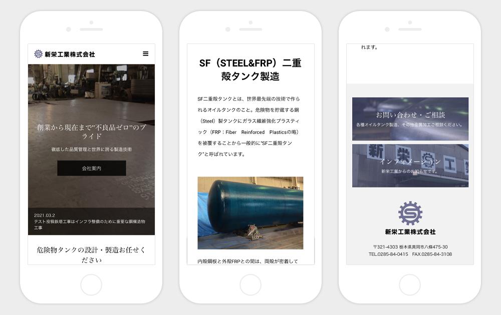 新栄工業様のホームページイメージ